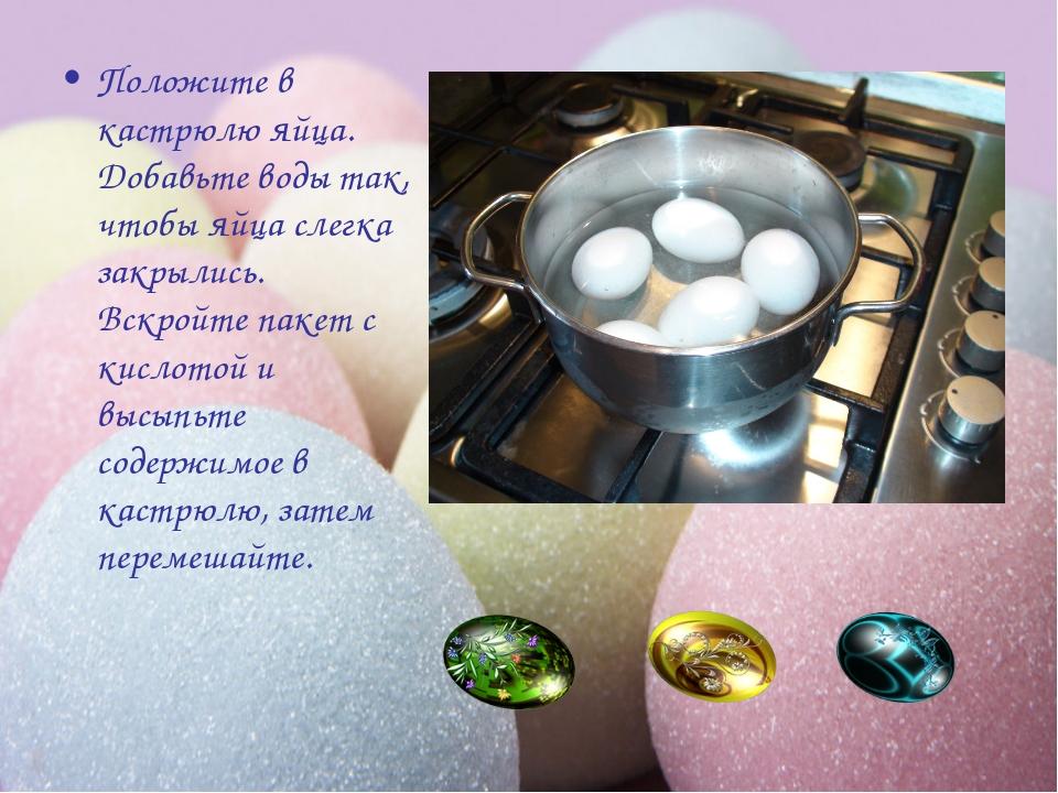 Положите в кастрюлю яйца. Добавьте воды так, чтобы яйца слегка закрылись. Вск...