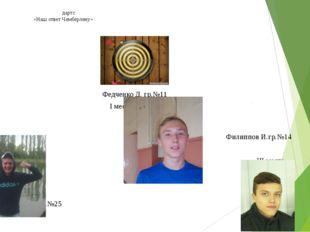 дартс «Наш ответ Чемберлену» Федченко Д. гр.№11 I место II место Филиппов И.