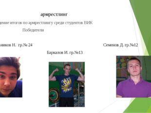 армрестлинг Подведение итогов по армрестлингу среди студентов ВИК Победители