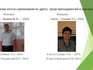Подведение итогов соревнования по дартсу среди преподавателей и персонала ВИК