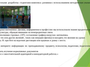 8.Самостоятельная разработка студентами комплекса разминки с использованием м