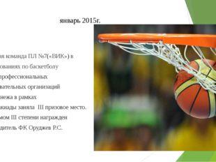 январь 2015г. Сборная команда ПЛ №7(«ВИК») в соревнованиях по баскетболу сре