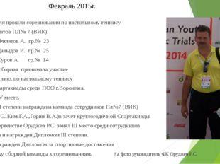 Февраль 2015г. С 1-7 февраля прошли соревнования по настольному теннису среди