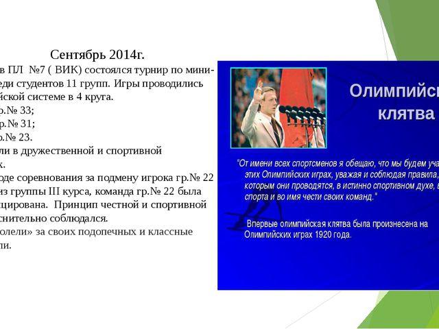 Сентябрь 2014г. В сентябре в ПЛ №7 ( ВИК) состоялся турнир по мини-футболу с...