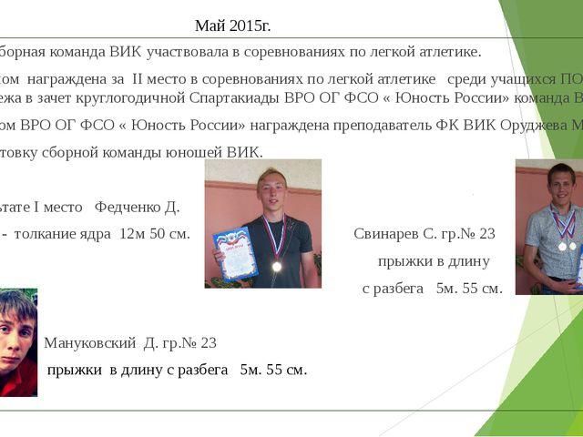 Май 2015г. В мае сборная команда ВИК участвовала в соревнованиях по легкой а...