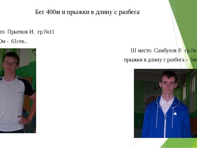 Бег 400м и прыжки в длину с разбега II место Прытков И. гр.№11 бег 400м - 61с...