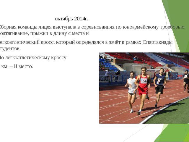 октябрь 2014г. Сборная команды лицея выступала в соревнованиях по юноармейск...