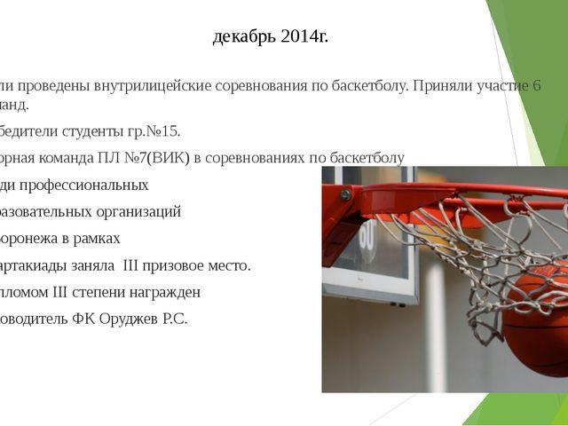 декабрь 2014г. Были проведены внутрилицейские соревнования по баскетболу. Пр...