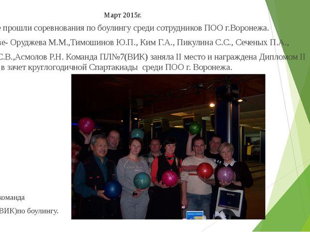 Март 2015г. В марте прошли соревнования по боулингу среди сотрудников ПОО г.В...