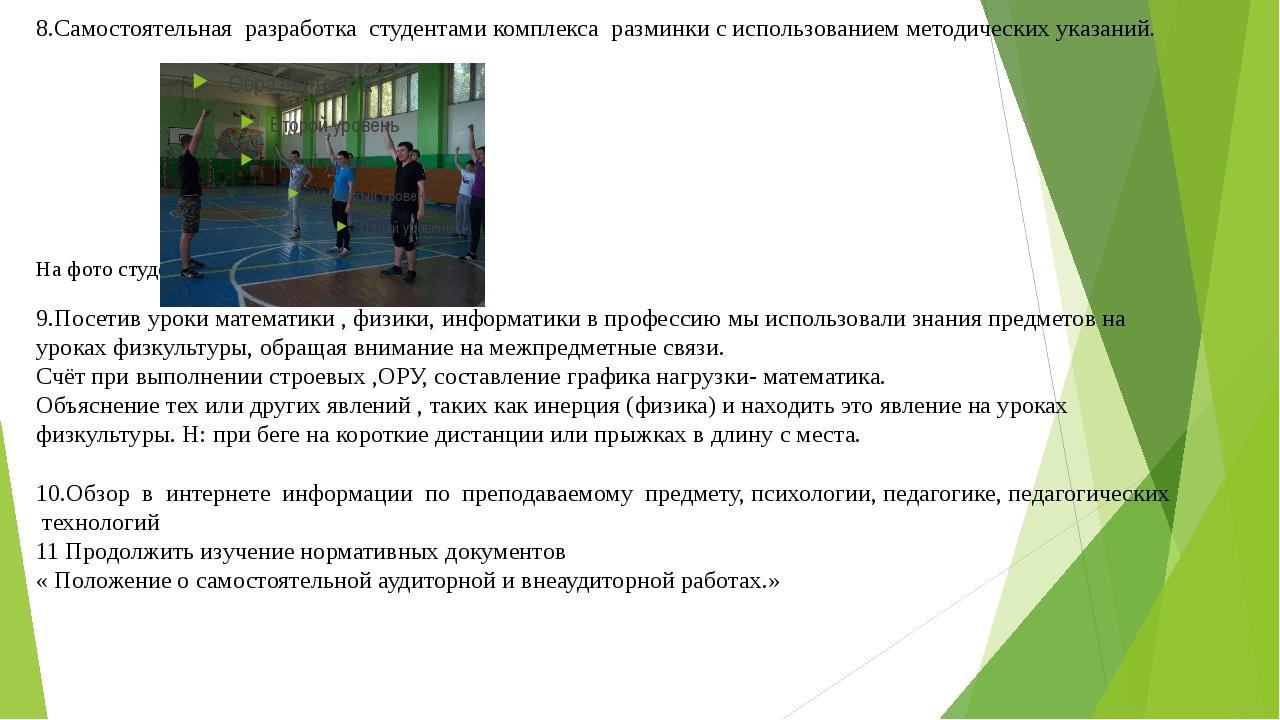 8.Самостоятельная разработка студентами комплекса разминки с использованием м...