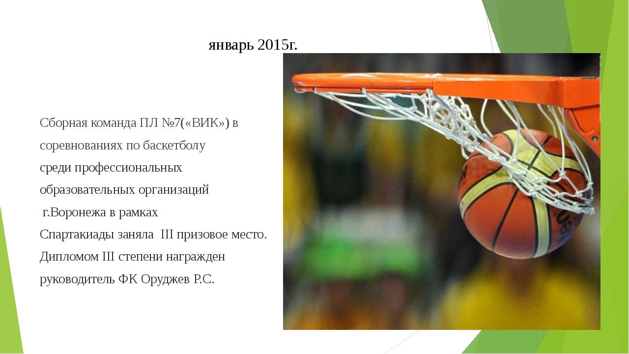 январь 2015г. Сборная команда ПЛ №7(«ВИК») в соревнованиях по баскетболу сре...