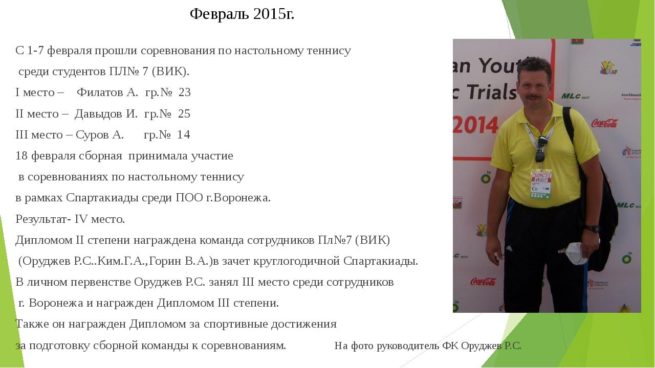 Февраль 2015г. С 1-7 февраля прошли соревнования по настольному теннису среди...
