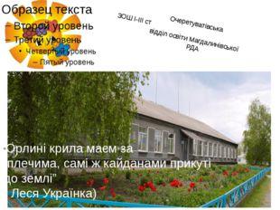 """Очеретуватівська ЗОШ І-ІІІ ст відділ освіти Магдалинівської РДА """"Орлині крила"""