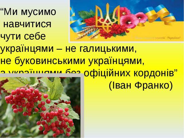 """""""Ми мусимо навчитися чути себе українцями – не галицькими, не буковинськими у..."""