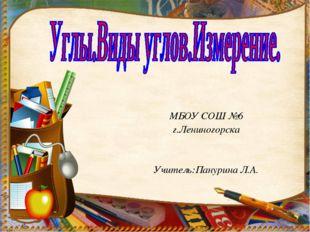 МБОУ СОШ №6 г.Лениногорска Учитель:Панурина Л.А.