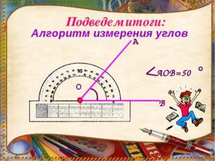 Подведем итоги: Алгоритм измерения углов О В АОВ=50 А