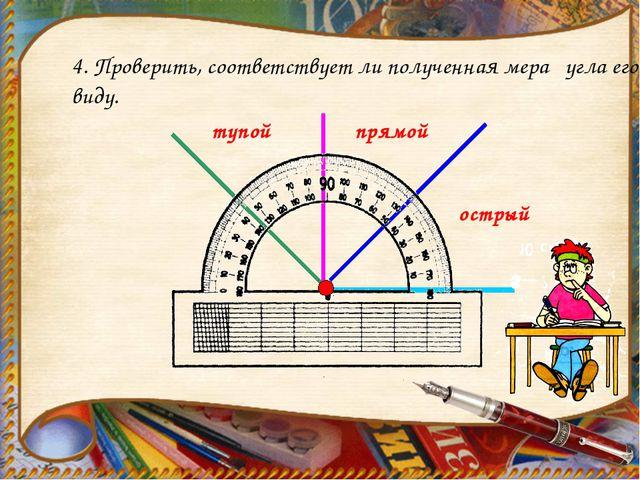 4. Проверить, соответствует ли полученная мера угла его виду. острый прямой т...
