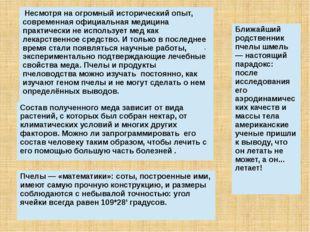 . Несмотря на огромный исторический опыт, современная официальная медицина пр
