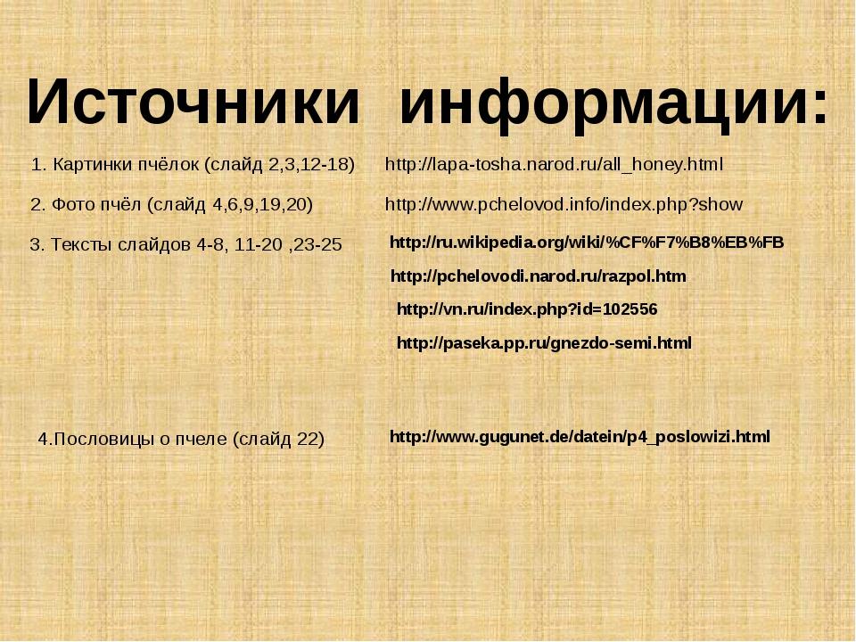 Источники информации: 1. Картинки пчёлок (слайд 2,3,12-18) http://lapa-tosha....