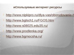 иСпользуемые интернет ресурсы http://www.nipkipro.ru/dlya-vas/oborudovanie-fg