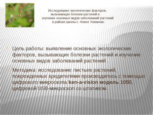 Исследование экологических факторов, вызывающих болезни растений и изучение о