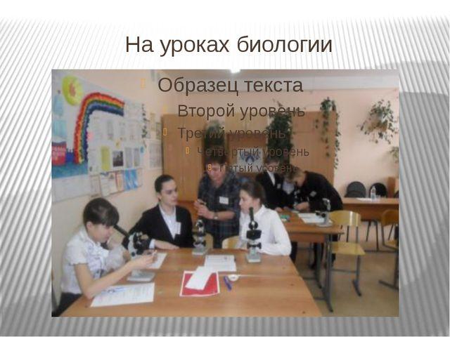 На уроках биологии