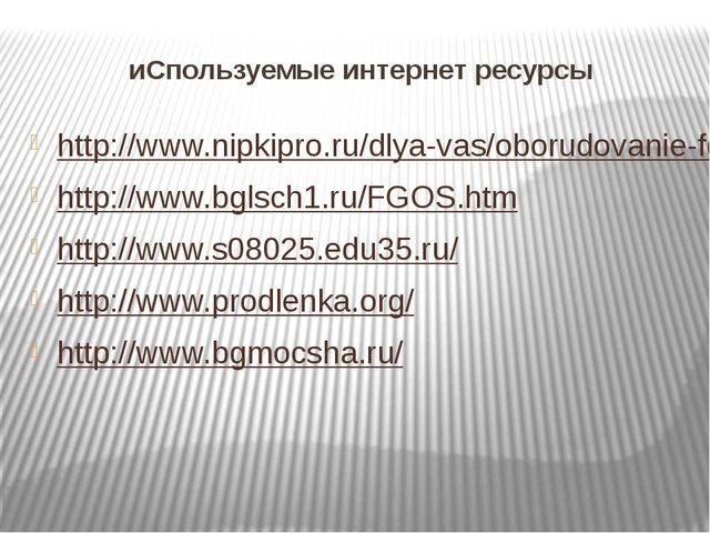 иСпользуемые интернет ресурсы http://www.nipkipro.ru/dlya-vas/oborudovanie-fg...