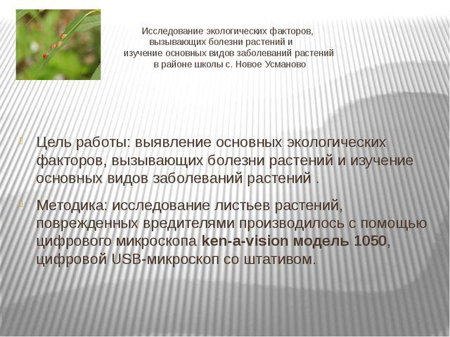 Исследование экологических факторов, вызывающих болезни растений и изучение о...