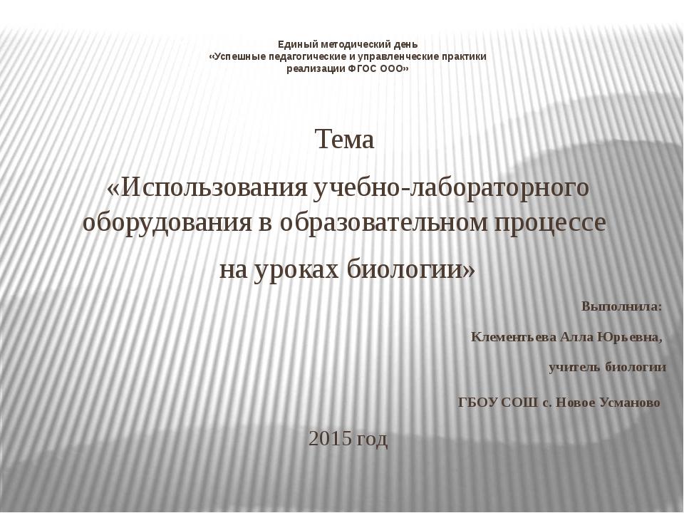 Тема «Использования учебно-лабораторного оборудования в образовательном проце...