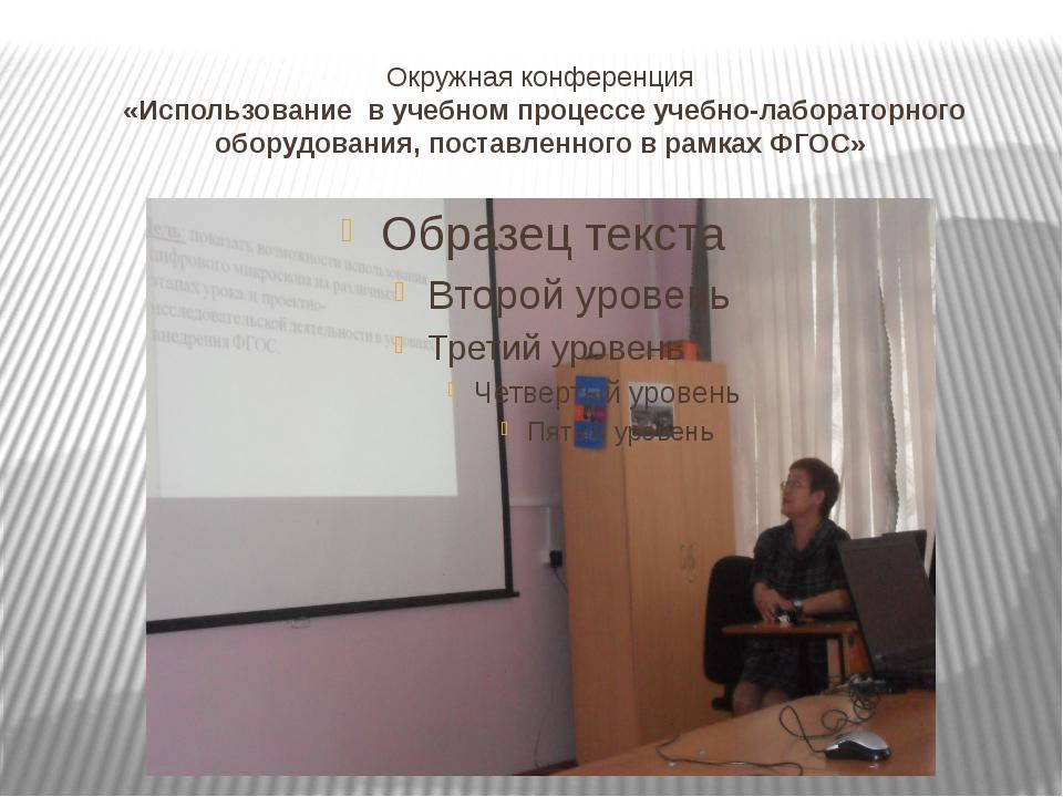 Окружная конференция «Использование в учебном процессе учебно-лабораторного о...