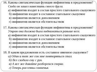 16. Какова синтаксическая функция инфинитива в предложении? Сюда он зашел на