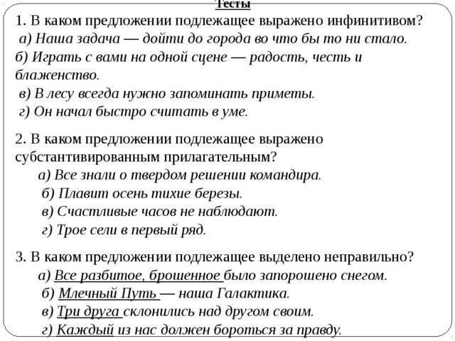 Тесты 1. В каком предложении подлежащее выражено инфинитивом? а) Наша задача...