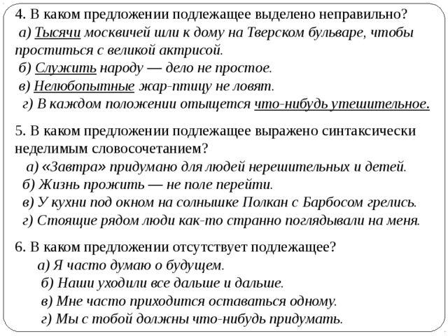 4. В каком предложении подлежащее выделено неправильно? а) Тысячи москвичей ш...