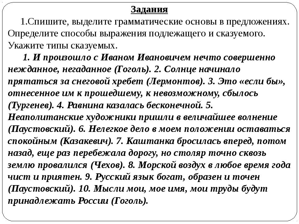 Задания 1.Спишите, выделите грамматические основы в предложениях. Определите...