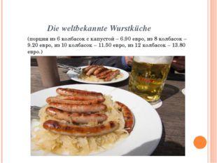 Die weltbekannte Wurstküche (порция из 6 колбасок с капустой – 6.90 евро, из