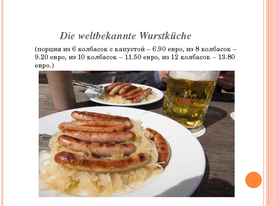 Die weltbekannte Wurstküche (порция из 6 колбасок с капустой – 6.90 евро, из...