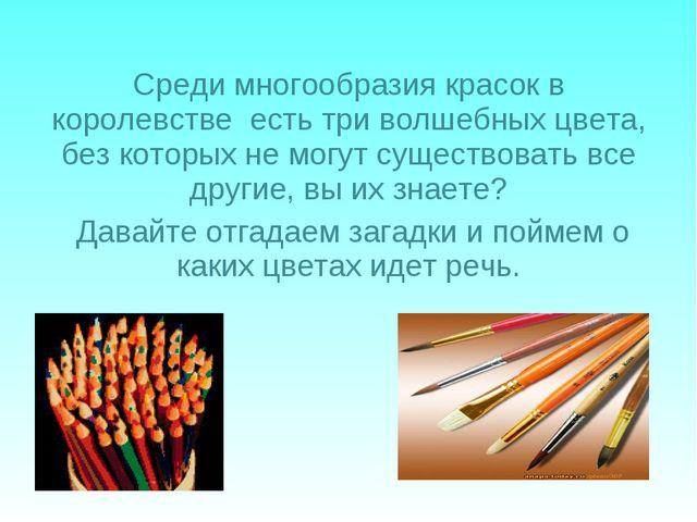 Среди многообразия красок в королевстве есть три волшебных цвета, без которых...