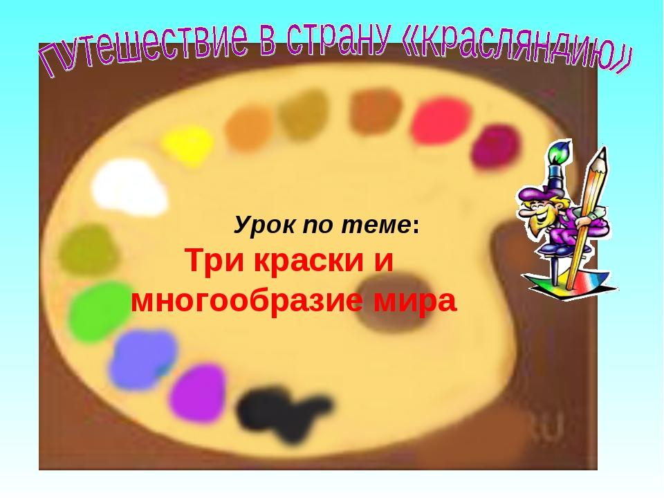 Урок по теме: Три краски и многообразие мира