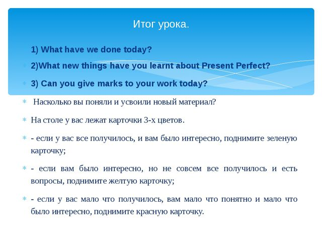 1) What have we done today? 2)What new things have you learnt about Present P...