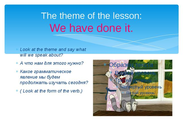 The theme of the lesson: We have done it. Look at the theme and say what will...