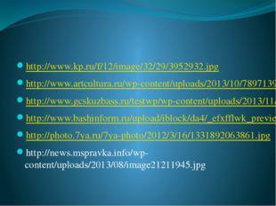http://www.kp.ru/f/12/image/32/29/3952932.jpg http://www.artcultura.ru/wp-co
