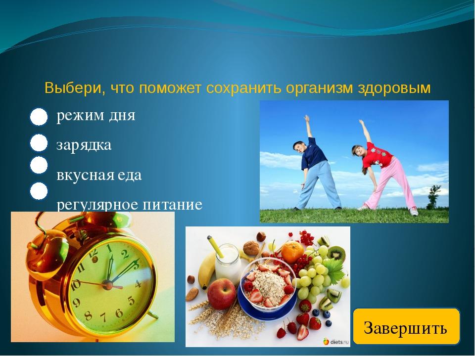 Выбери, что поможет сохранить организм здоровым режим дня зарядка вкусная еда...
