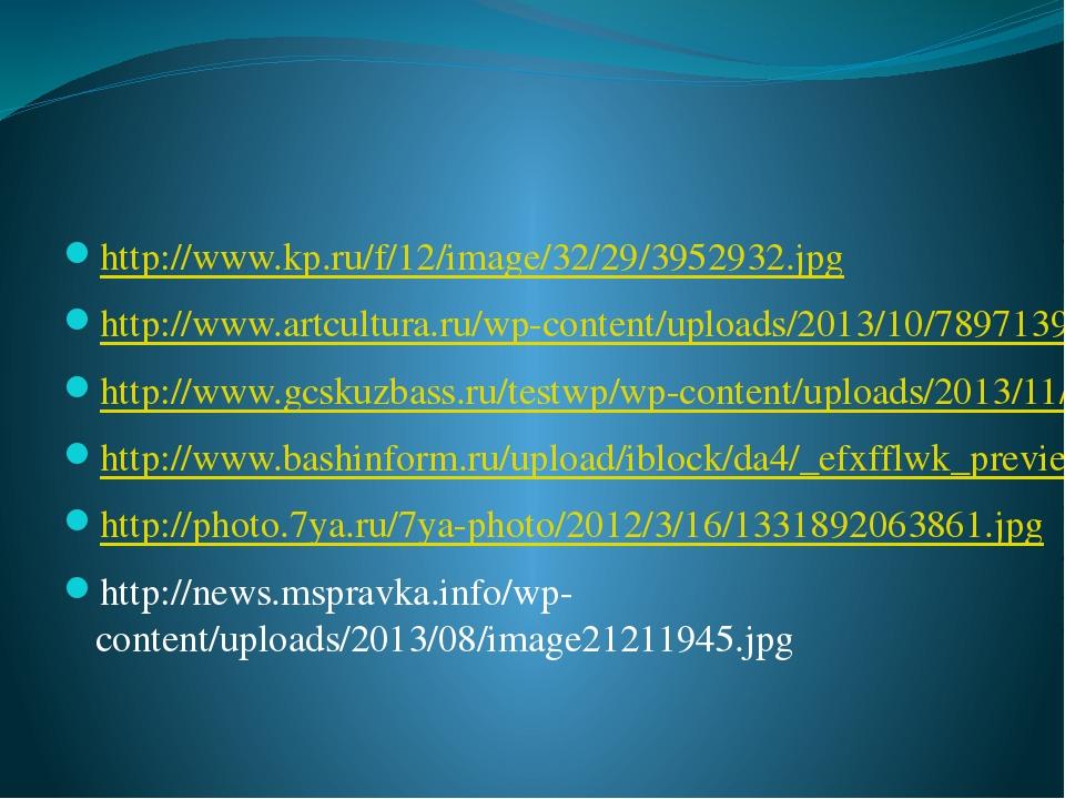http://www.kp.ru/f/12/image/32/29/3952932.jpg http://www.artcultura.ru/wp-co...