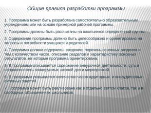 Общие правила разработки программы 1. Программа может быть разработана самост