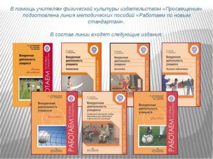 В помощь учителям физической культуры издательством «Просвещение» подготовлен