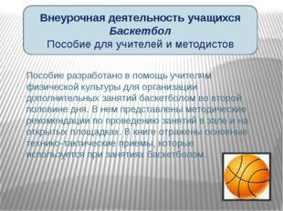 Внеурочная деятельность учащихся Баскетбол Пособие для учителей и методистов