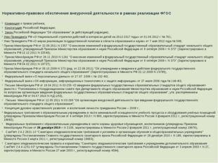 Нормативно-правовое обеспечение внеурочной деятельности в рамках реализации Ф