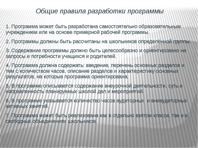 Общие правила разработки программы 1. Программа может быть разработана самост...