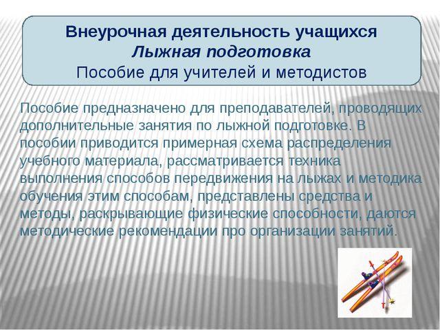 Внеурочная деятельность учащихся Лыжная подготовка Пособие для учителей и мет...