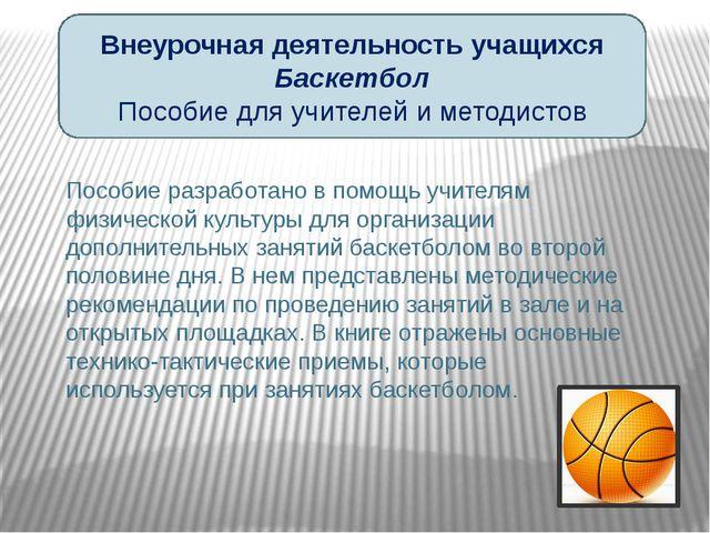 Внеурочная деятельность учащихся Баскетбол Пособие для учителей и методистов...